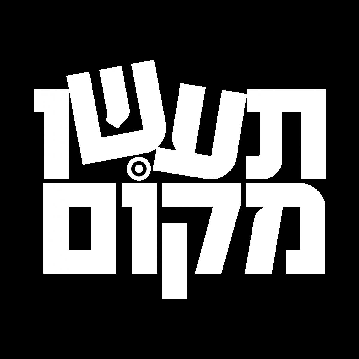 תעשו מקום | פלייסמייקינג ירושלמי