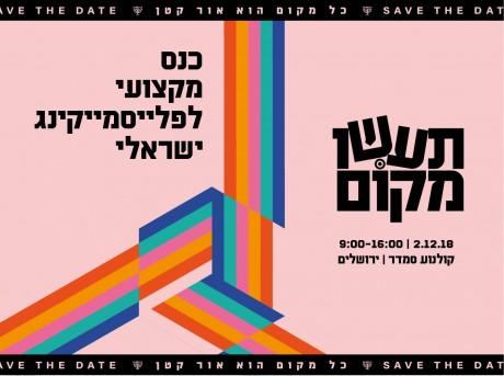כנס מקצועי לפלייסמיקינג ישראלי | ראשון | 2.12 | 9:00-16:00 | קולנוע לב סמדר – לויד ג'ורג' 4